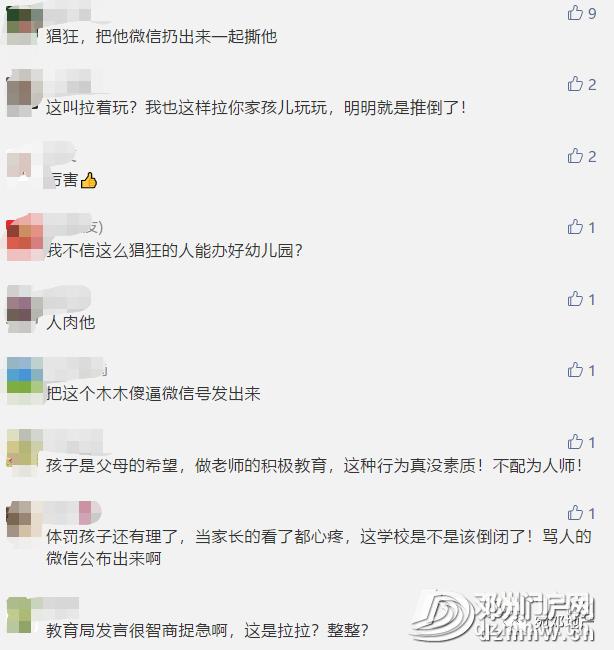 南阳一幼儿园老师体罚殴打学生,被曝光后发布者遭到威胁! - 邓州门户网|邓州网 - a6ad0af25f857480e48068842386a28e.png