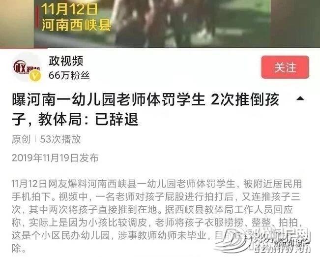 南阳一幼儿园老师体罚殴打学生,被曝光后发布者遭到威胁! - 邓州门户网|邓州网 - 3bf9253622ec18d03894b74009b8f782.jpg
