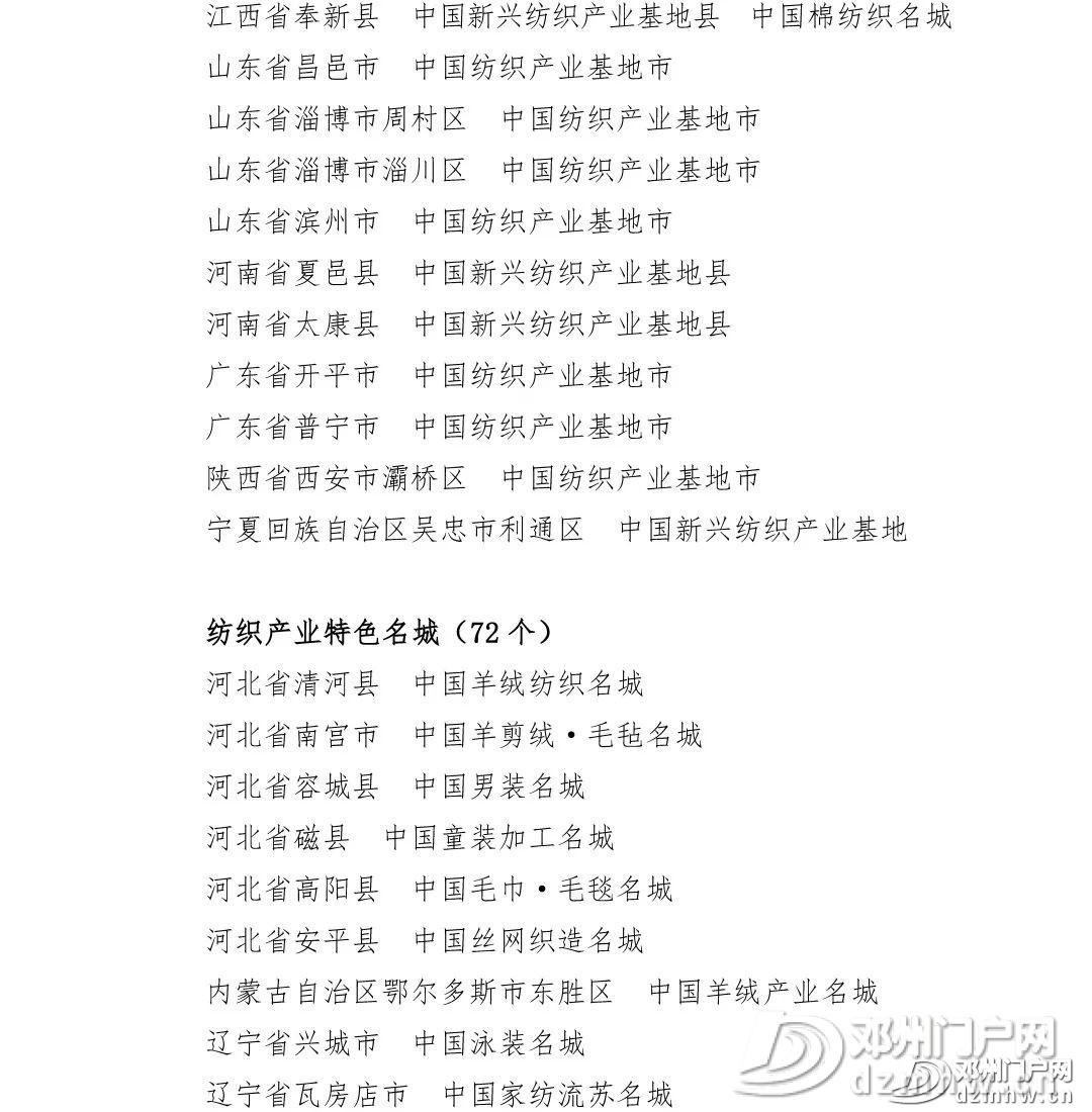 穰东镇通过复核再次被确认为中国裤业名镇【阿里巴巴】阿里研究院:穰东镇获评中国淘宝镇! - 邓州门户网|邓州网 - 6bcc1d41270c3bb1a5dd31206f1bf067.jpg