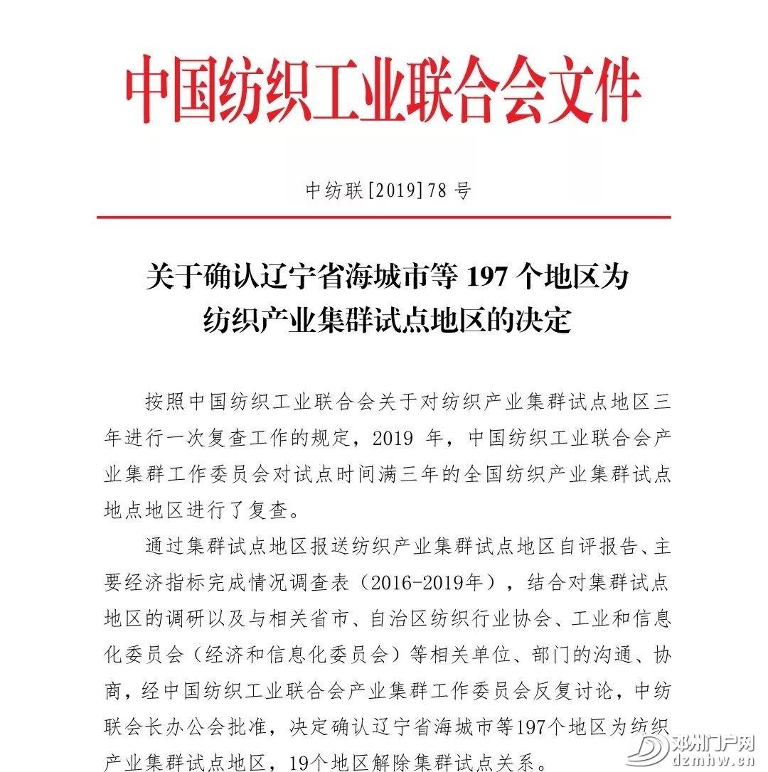 穰东镇通过复核再次被确认为中国裤业名镇【阿里巴巴】阿里研究院:穰东镇获评中国淘宝镇!