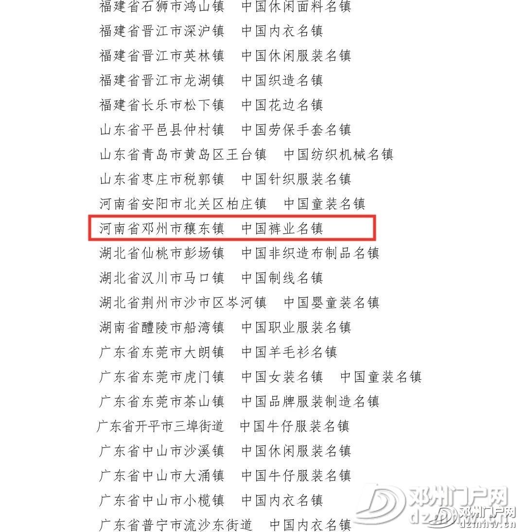 穰东镇通过复核再次被确认为中国裤业名镇【阿里巴巴】阿里研究院:穰东镇获评中国淘宝镇! - 邓州门户网|邓州网 - 4c9871768cc1ef1d863b2f75581ef309.jpg