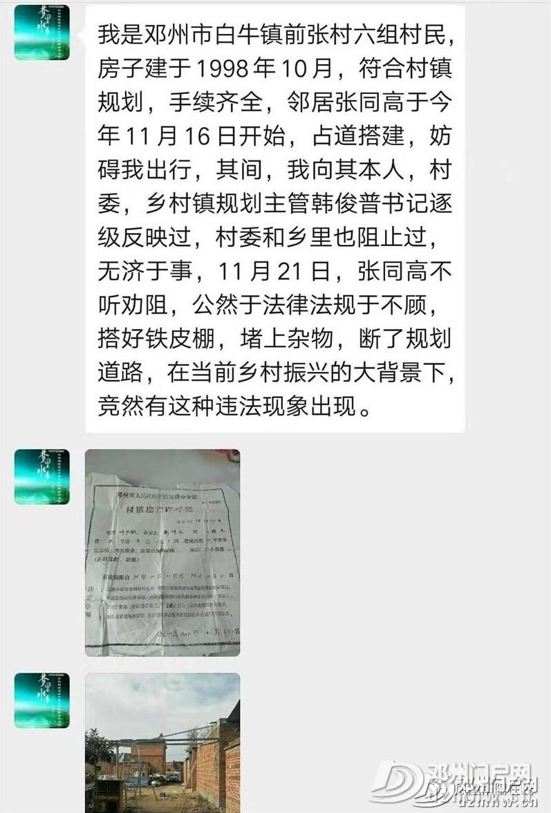 邓州:白牛镇一居民家的出路被断,谁能来管管?真相来了! - 邓州门户网|邓州网 - b959362297811d2e00e6f17e1a99e54e.jpg