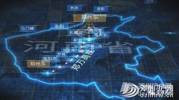 再过9天,郑万高铁河南段通车运营! - 邓州门户网|邓州网 - e865bb11f1637e12e03dc67d662e5bfe.jpg