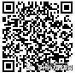 邓州市公益网络求职招聘会(2019年11月23日) - 邓州门户网 邓州网 - 0ff8273582740b0316cab56c012535f2.png