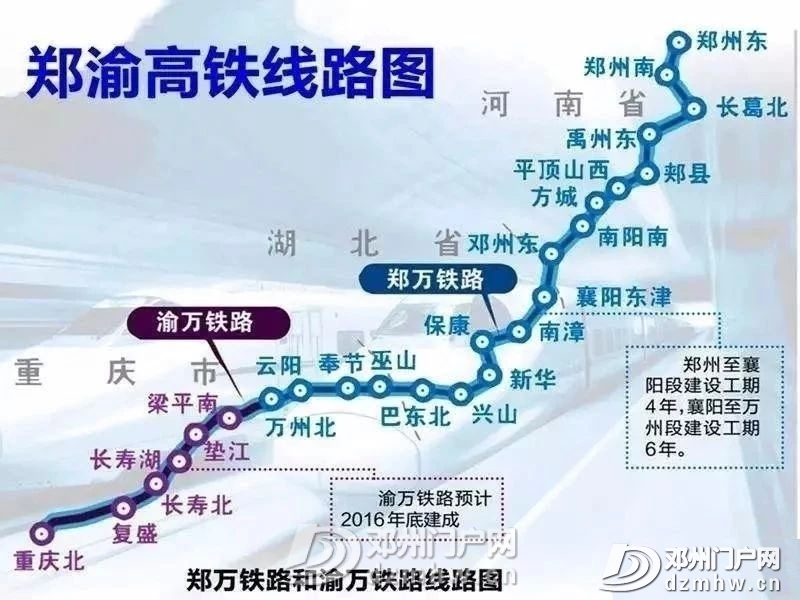 邓州:郑万高铁开通时刻表,正式发布! - 邓州门户网 邓州网 - 83856f7d7c42c1469dc4b3d4186d9cd4.jpg