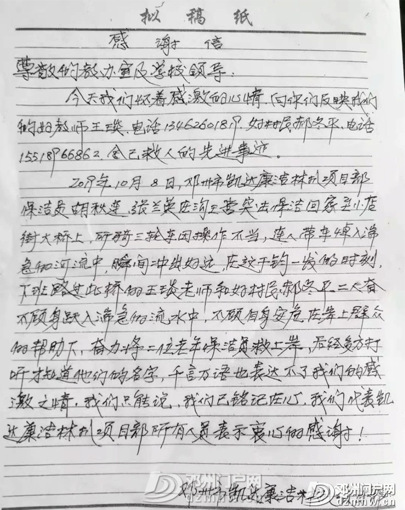 邓州两名环卫工人骑三轮车突然栽入河中,危机时刻... - 邓州门户网|邓州网 - e817effc7bb4ea12d4b3ca83aea95533.jpg