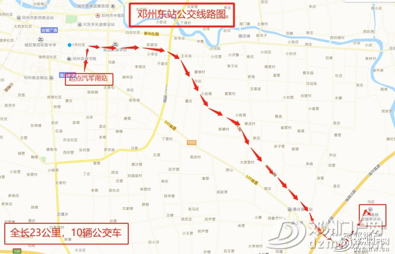 通车了!城区通往邓州东站公交车开始试运行啦,线路G18 - 邓州门户网|邓州网 - 648bf2d5887300a9bfed9a9949da8fad.jpg