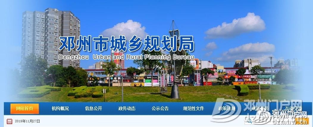 快看在哪?邓州新增五所学校和一个楼盘建设用地规划许可公示! - 邓州门户网 邓州网 - a580952bd0dacb95f4ae29b1fa7a453d.jpg