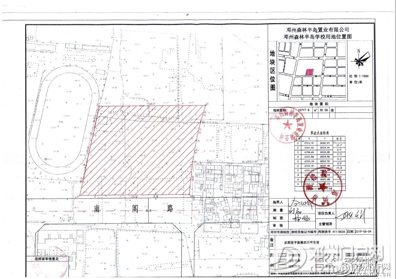 快看在哪?邓州新增五所学校和一个楼盘建设用地规划许可公示! - 邓州门户网 邓州网 - 482d0febd395597257bdffe55f462b31.jpg