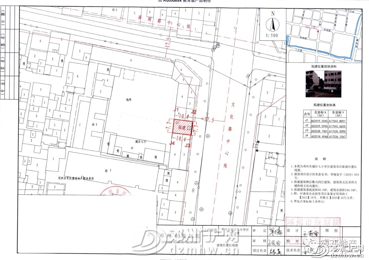 快看在哪?邓州新增五所学校和一个楼盘建设用地规划许可公示! - 邓州门户网 邓州网 - 7ba643317a4f3de5a62a4c9dc3f2aa95.jpg
