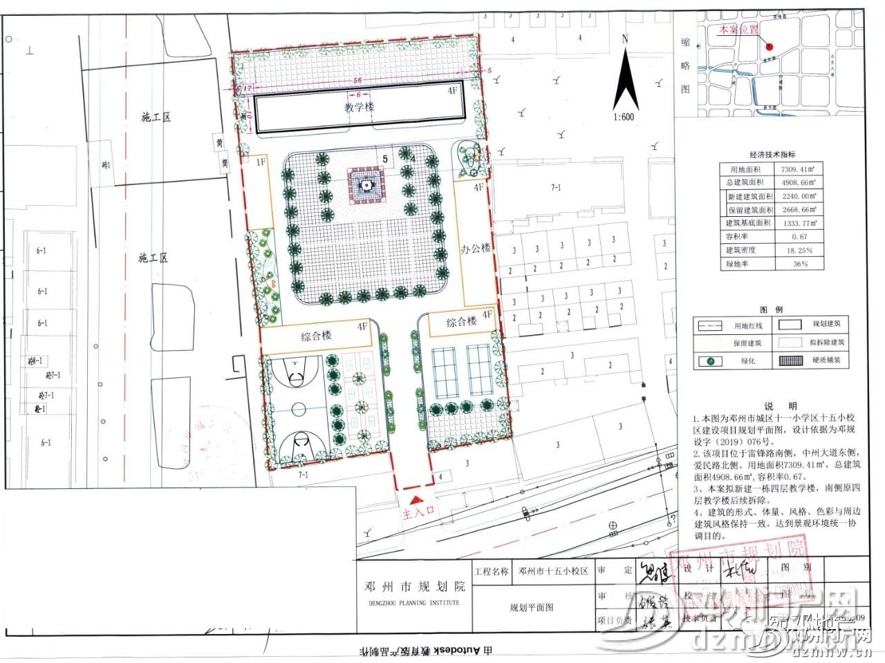 快看在哪?邓州新增五所学校和一个楼盘建设用地规划许可公示! - 邓州门户网 邓州网 - 9d939459dad3971e4c8a4585ef1030c1.jpg