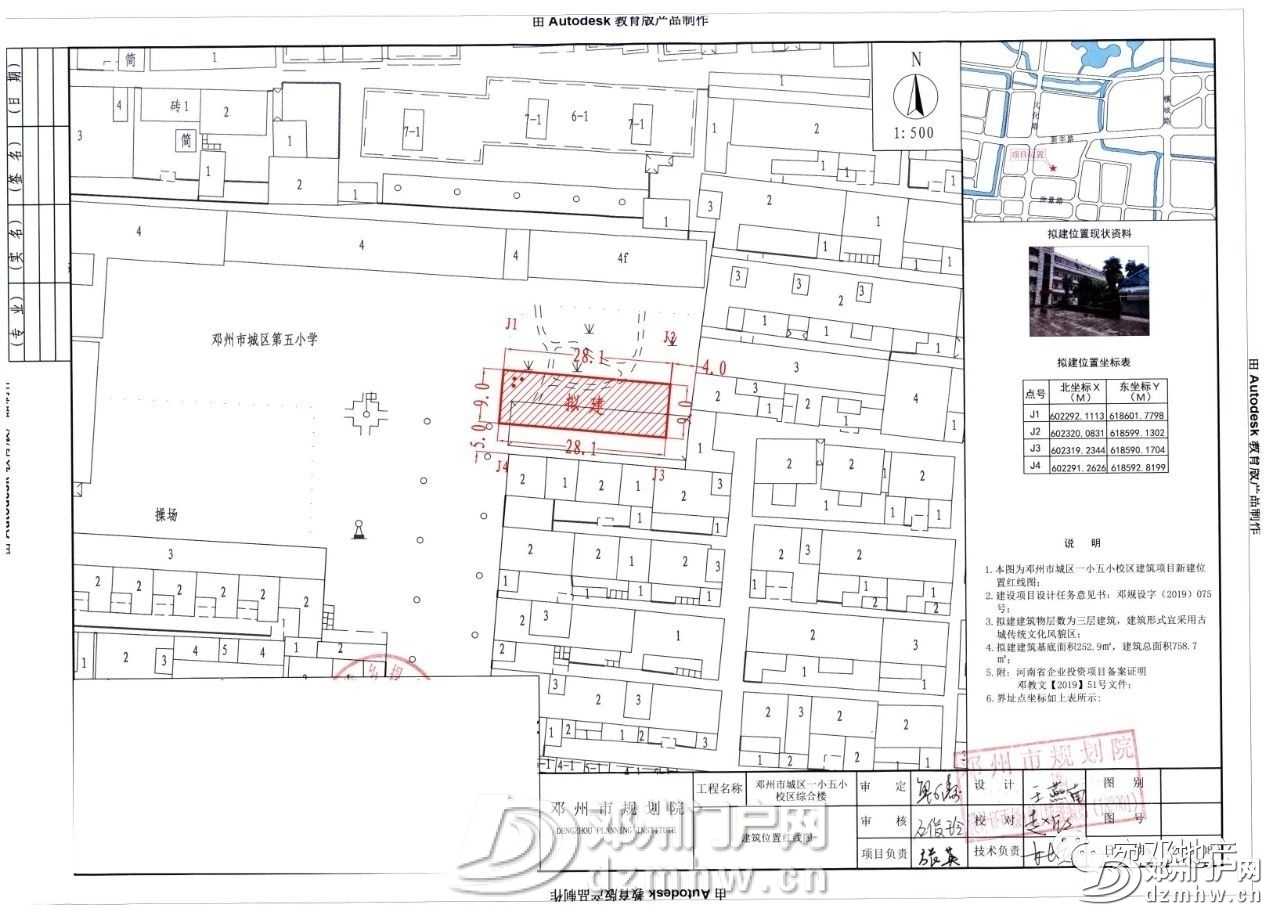 快看在哪?邓州新增五所学校和一个楼盘建设用地规划许可公示! - 邓州门户网 邓州网 - 97b722ad490349aff34080292a84521a.jpg