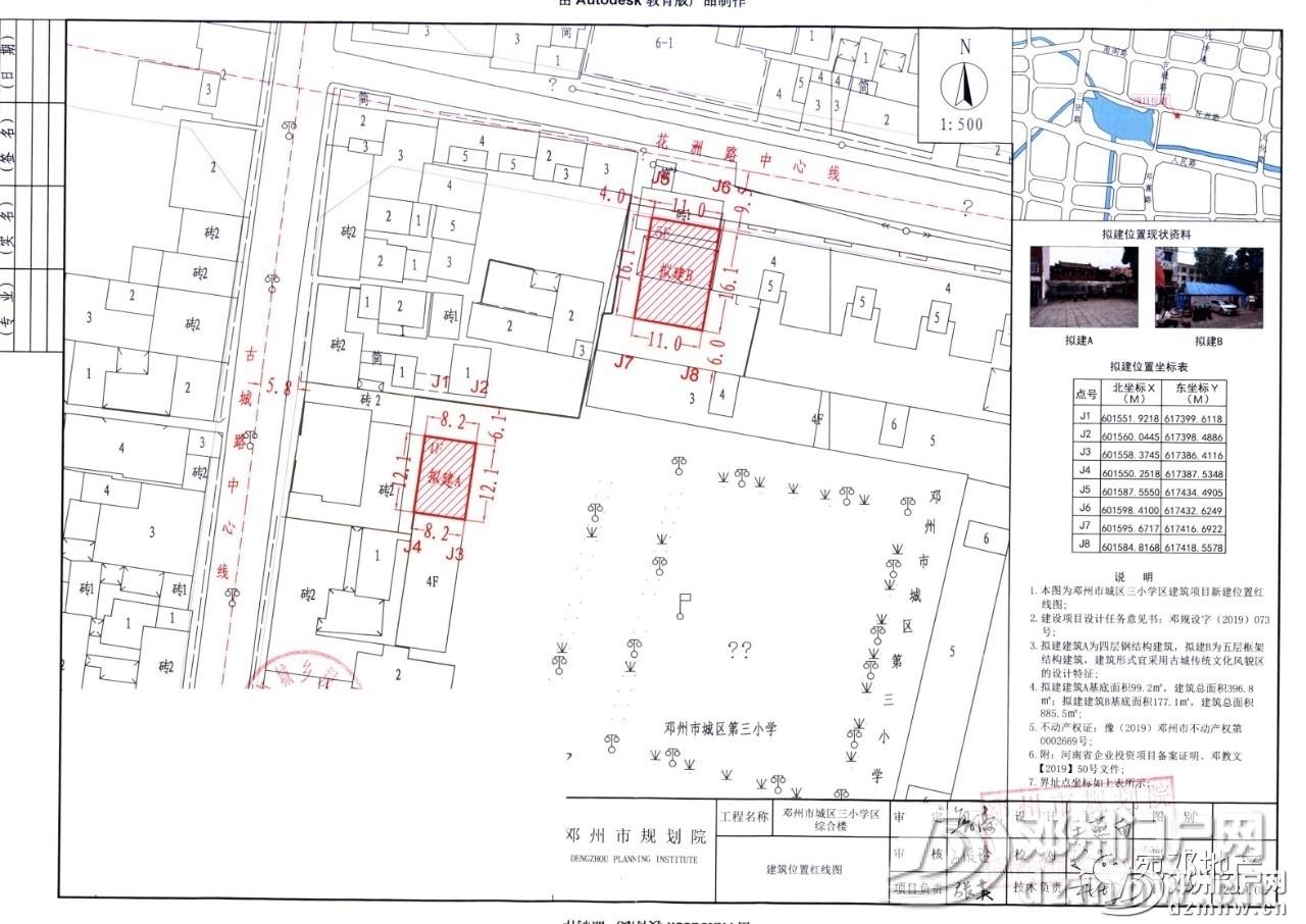 快看在哪?邓州新增五所学校和一个楼盘建设用地规划许可公示! - 邓州门户网 邓州网 - 65bde3aed0f919c54cae31dd37c1ad62.jpg