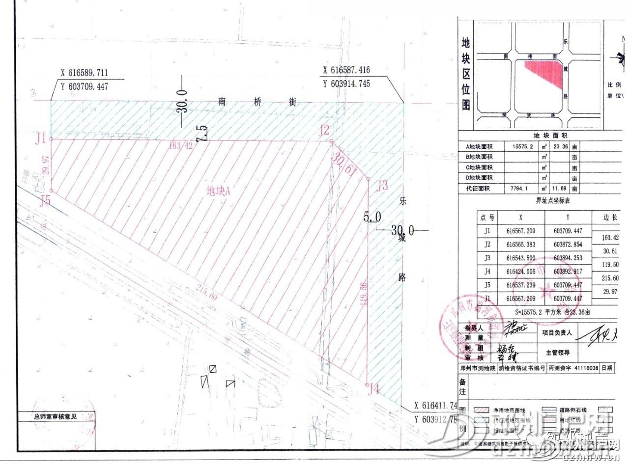 快看在哪?邓州新增五所学校和一个楼盘建设用地规划许可公示! - 邓州门户网 邓州网 - 0ee92f8b154248c39d39e0b14fd955a2.jpg
