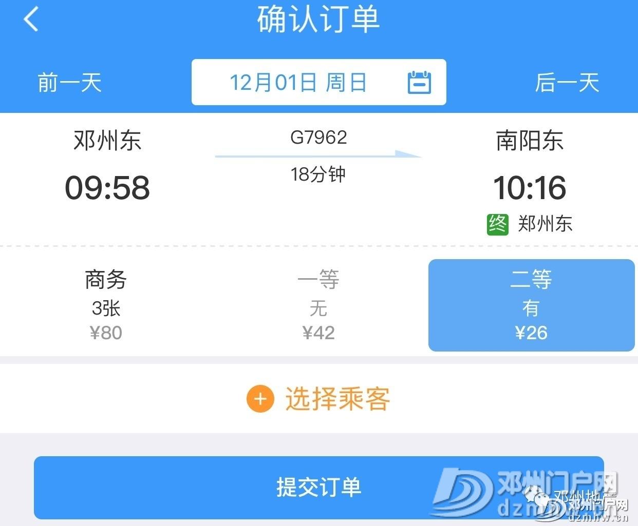 邓州高铁通往北上广深杭津成等城市票价和时刻表来了 - 邓州门户网 邓州网 - 3e4a8122d21d44dba9cc844ff9908307.jpg