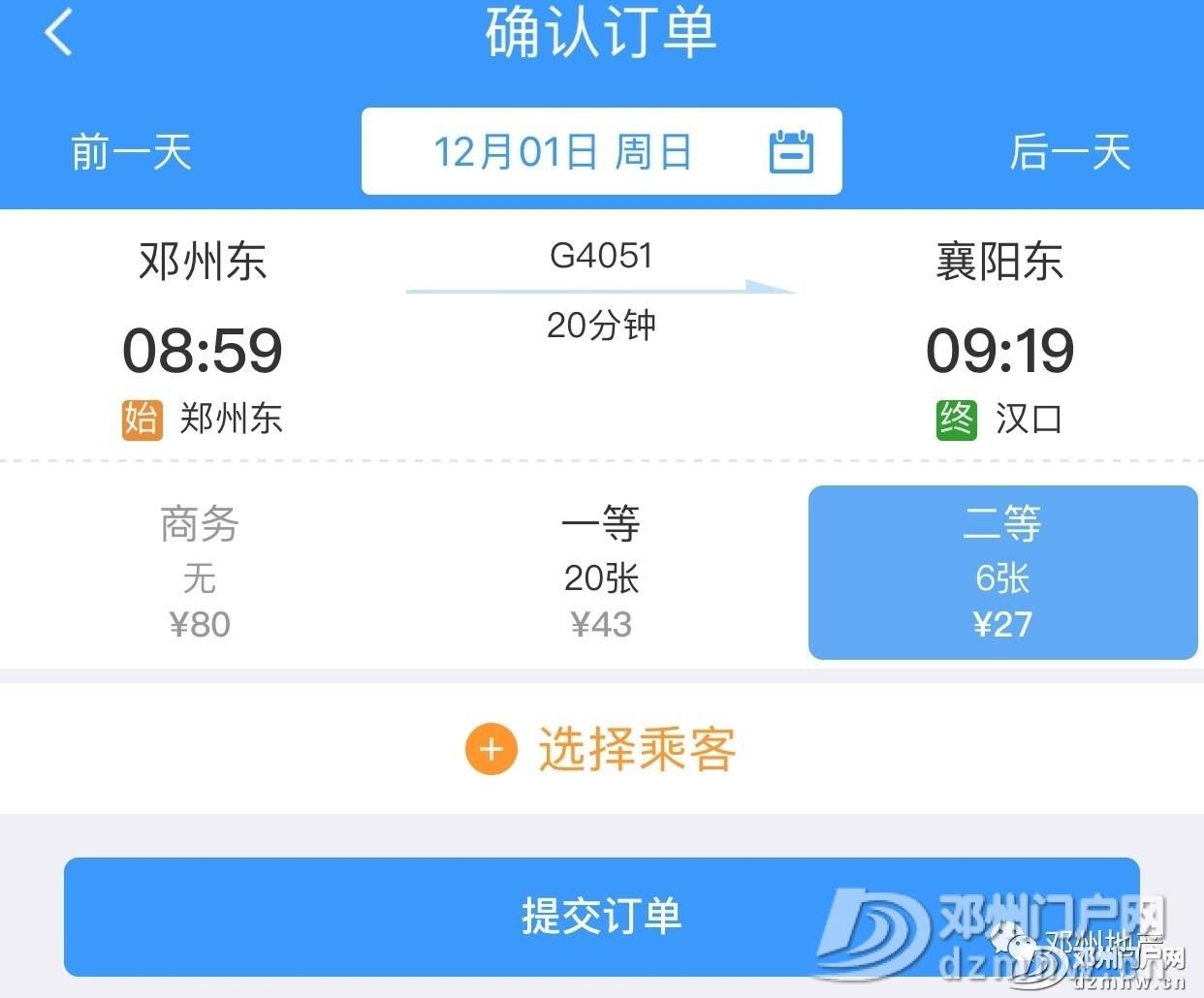邓州高铁通往北上广深杭津成等城市票价和时刻表来了 - 邓州门户网 邓州网 - 93f184ef60c324e991a96eabe585f6d2.jpg