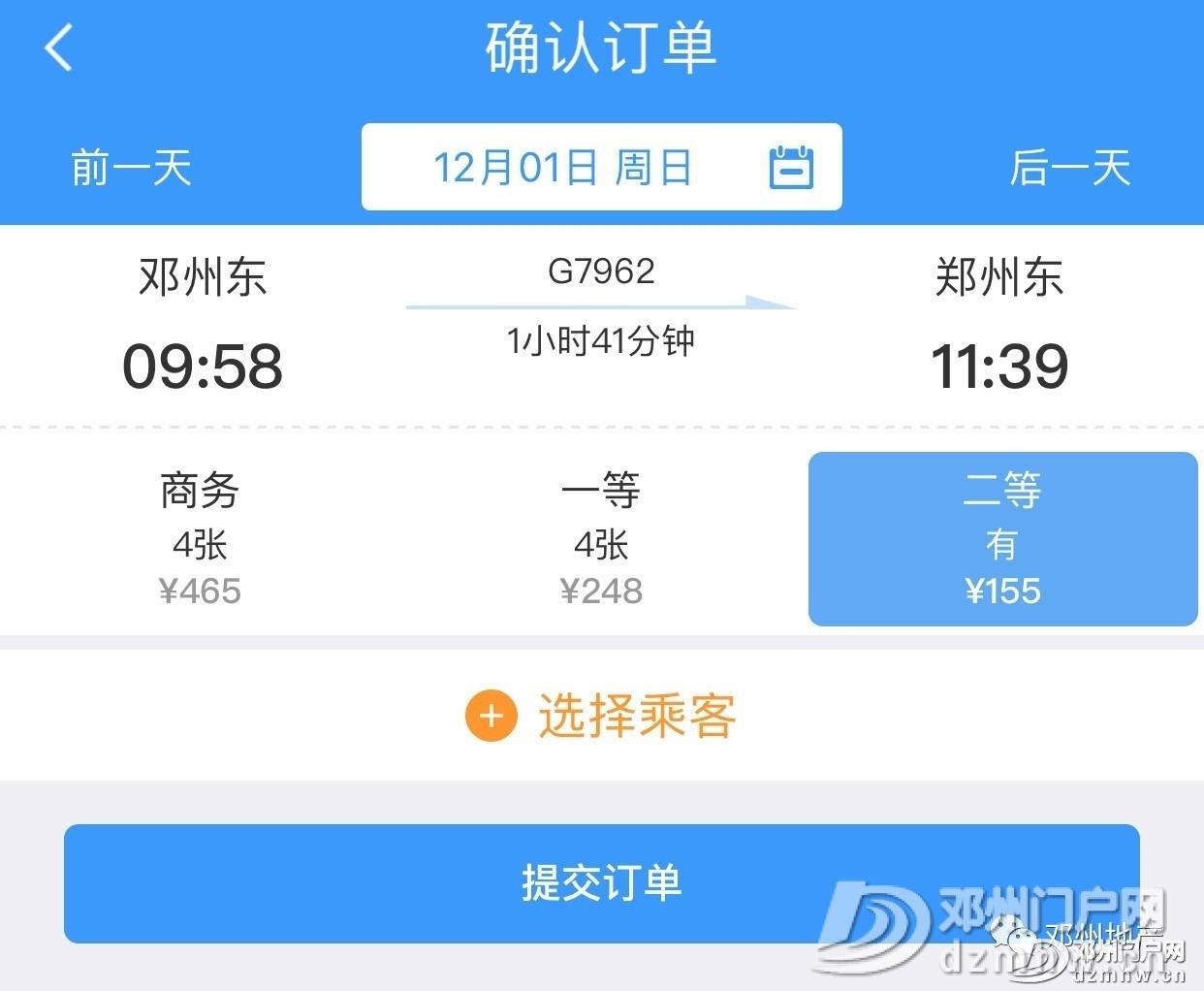邓州高铁通往北上广深杭津成等城市票价和时刻表来了 - 邓州门户网 邓州网 - b8ed23a4d2cd1d402a1301664f160eb2.jpg