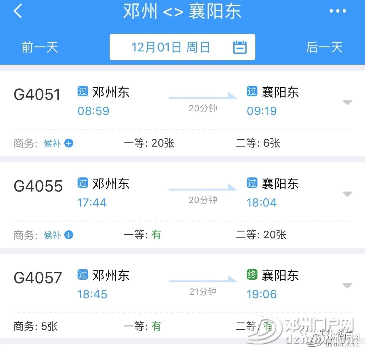 邓州高铁通往北上广深杭津成等城市票价和时刻表来了 - 邓州门户网 邓州网 - 008d382b3676763be364cc3895fcc26d.jpg