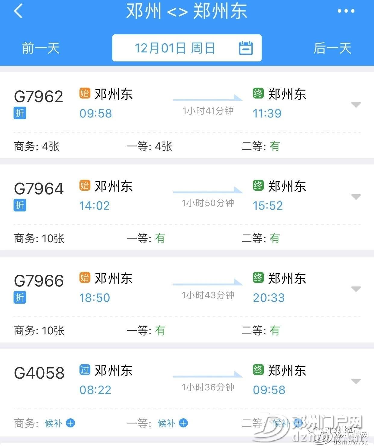 邓州高铁通往北上广深杭津成等城市票价和时刻表来了 - 邓州门户网 邓州网 - ac241be130b902afaee9478e09e0fba8.jpg