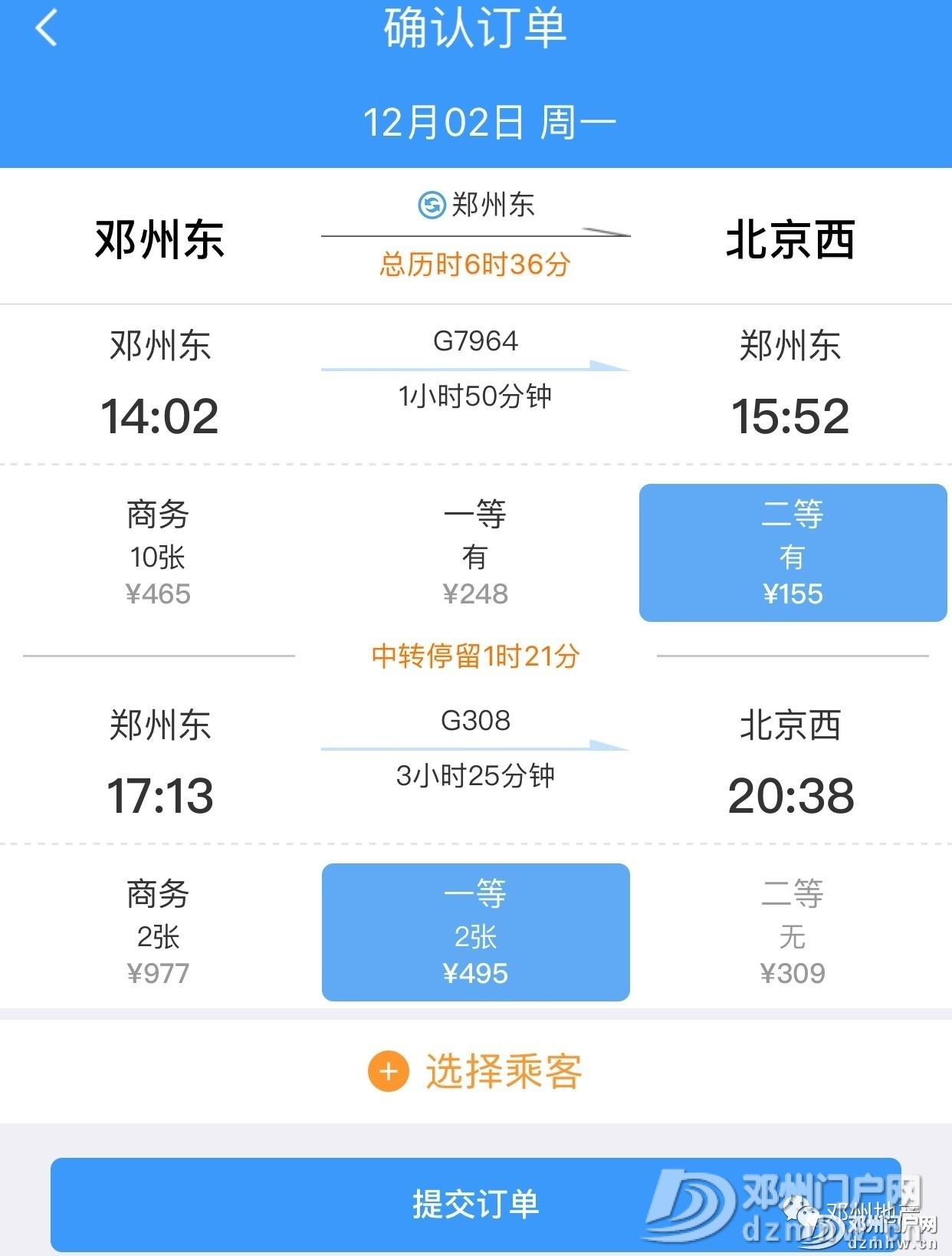 邓州高铁通往北上广深杭津成等城市票价和时刻表来了 - 邓州门户网 邓州网 - 9fc269d1a8423473f13508f0f60f1af6.jpg