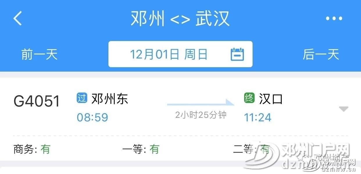 邓州高铁通往北上广深杭津成等城市票价和时刻表来了 - 邓州门户网 邓州网 - ad91c1a2c06d7ccfb119ba5e180d8f84.jpg