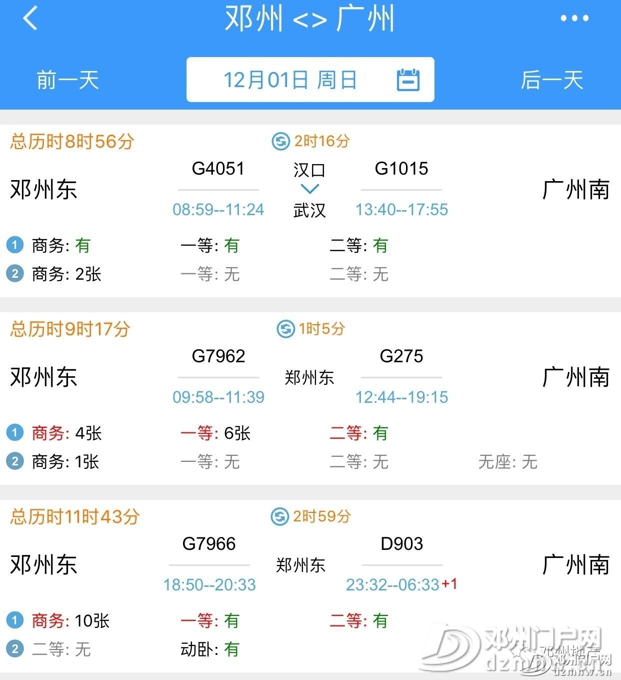 邓州高铁通往北上广深杭津成等城市票价和时刻表来了 - 邓州门户网 邓州网 - 340687989b9a1420b2b4f053359cd744.jpg