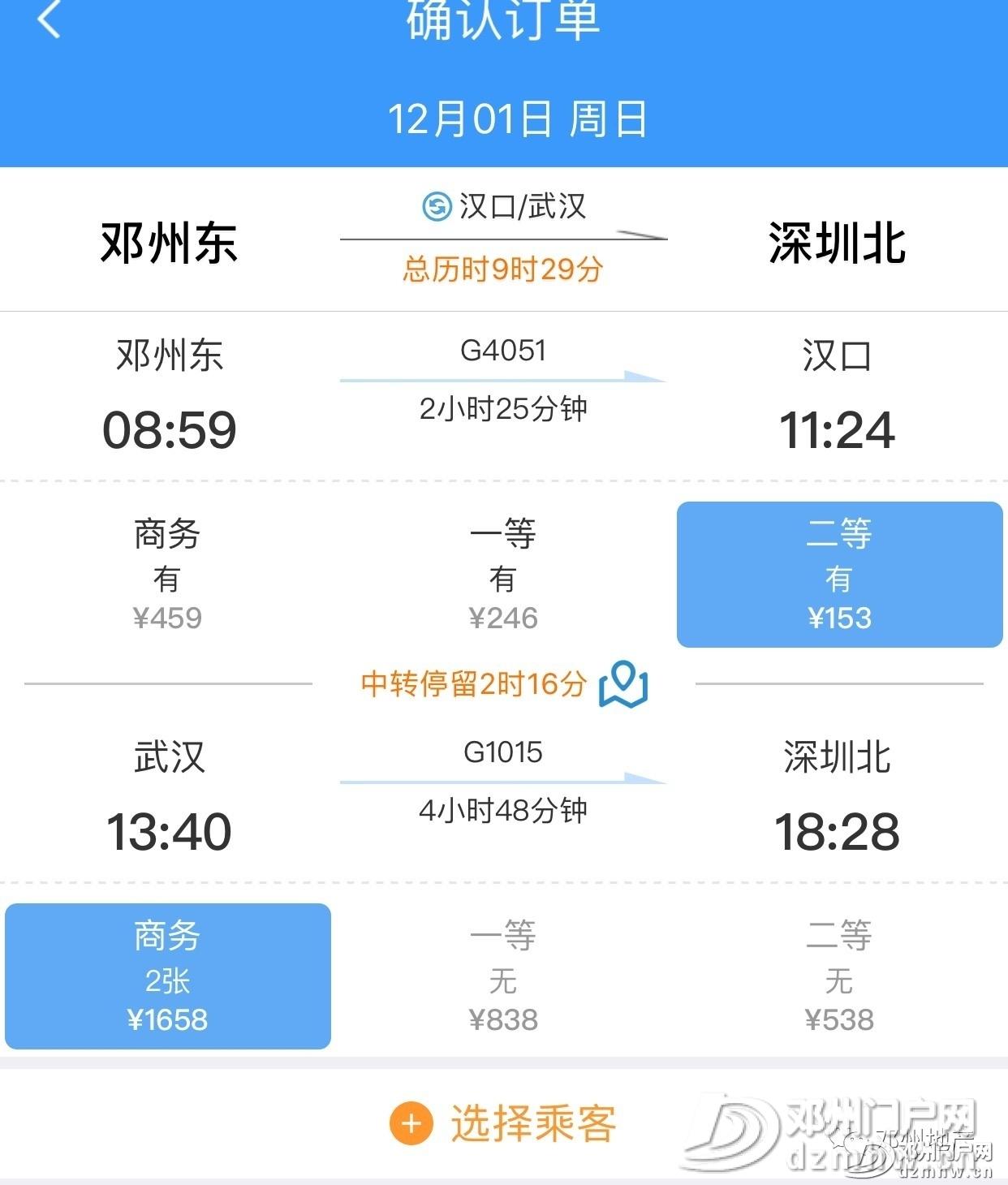 邓州高铁通往北上广深杭津成等城市票价和时刻表来了 - 邓州门户网 邓州网 - 1a0d43e9ad26932dcaa7007ef46033c0.jpg