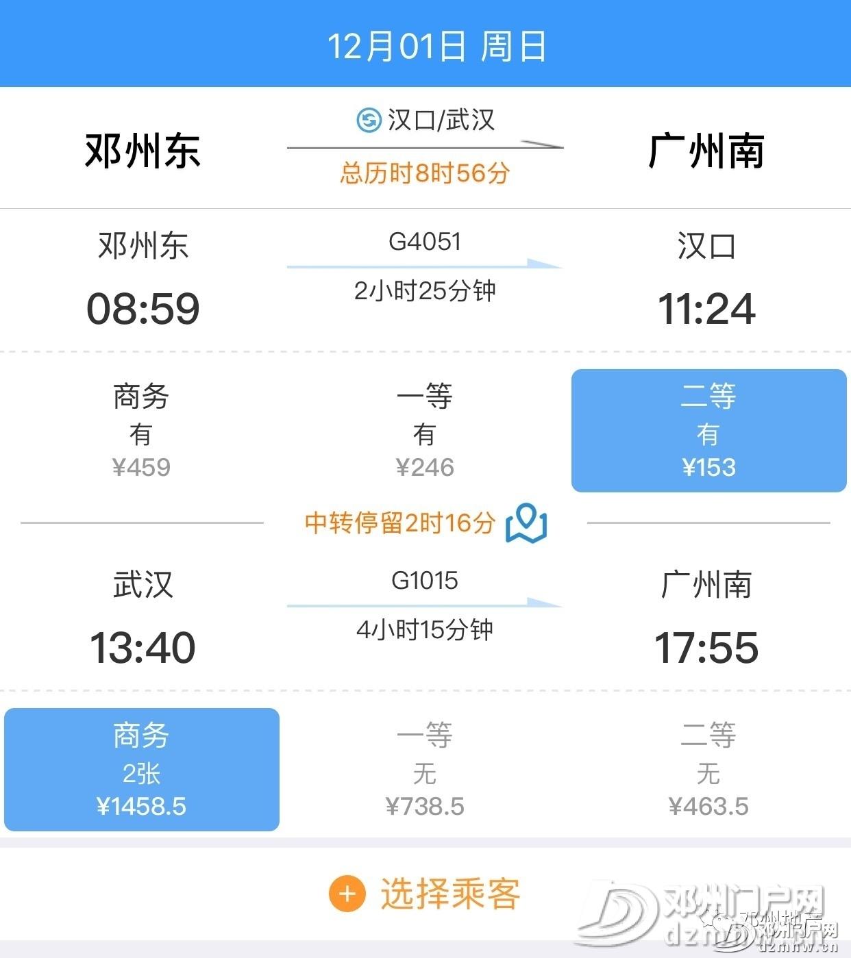 邓州高铁通往北上广深杭津成等城市票价和时刻表来了 - 邓州门户网 邓州网 - c6cb1f6f57646069b2ecb099c86eed37.jpg