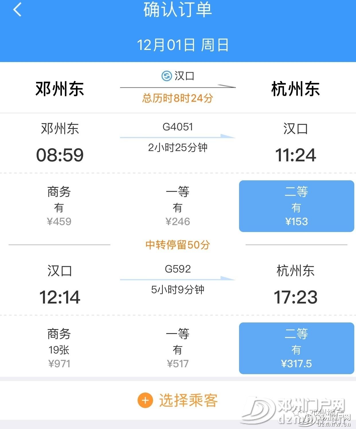 邓州高铁通往北上广深杭津成等城市票价和时刻表来了 - 邓州门户网 邓州网 - 0586f1fa9b21ff291d53a9df89f5243d.jpg