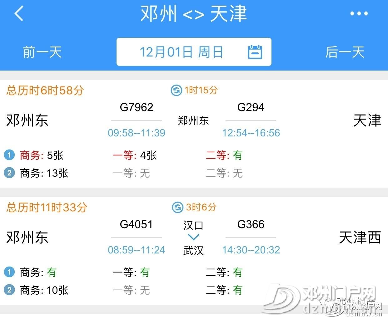 邓州高铁通往北上广深杭津成等城市票价和时刻表来了 - 邓州门户网 邓州网 - 4a133289c9729b20d62cbb223496e7c3.jpg