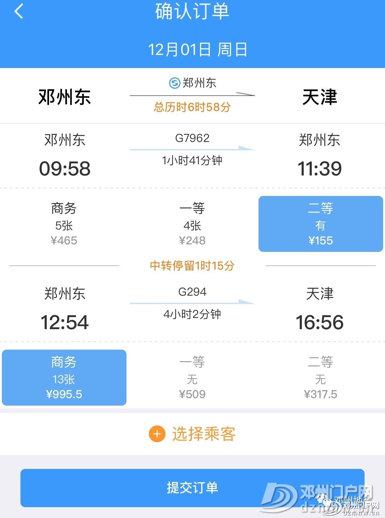 邓州高铁通往北上广深杭津成等城市票价和时刻表来了 - 邓州门户网 邓州网 - f58369194cf7ff6821a9b28ca236aaa9.jpg