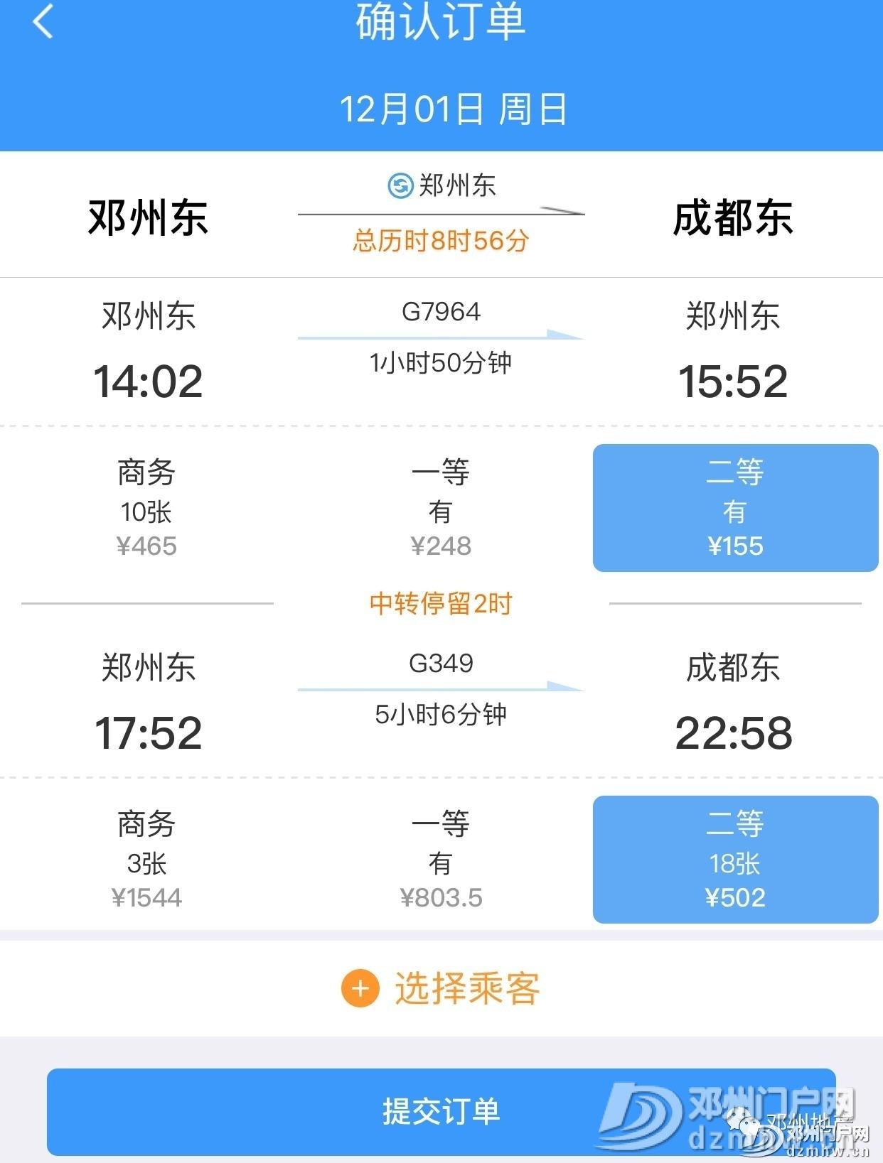 邓州高铁通往北上广深杭津成等城市票价和时刻表来了 - 邓州门户网 邓州网 - a6995f53bbab8ce93debaf838bd7a607.jpg
