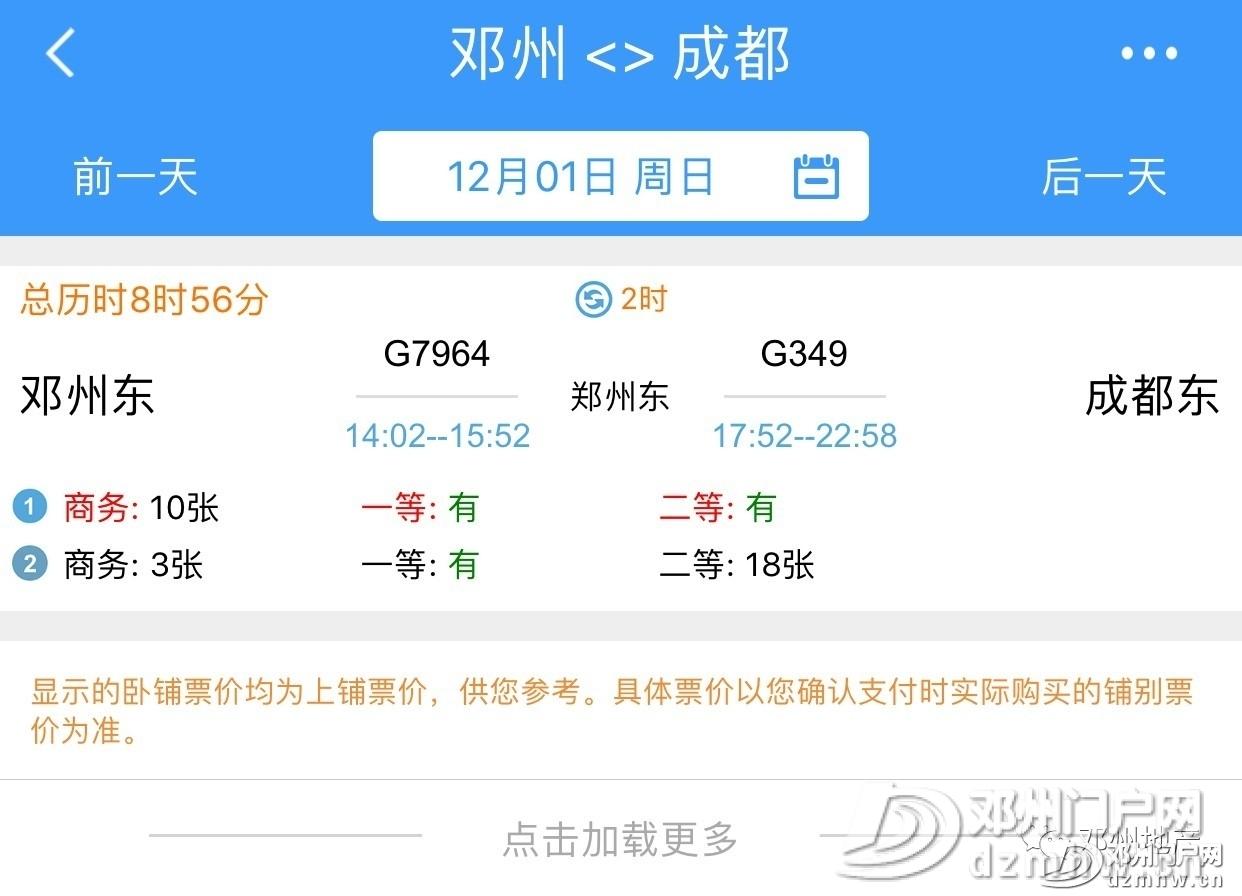 邓州高铁通往北上广深杭津成等城市票价和时刻表来了 - 邓州门户网 邓州网 - 623919cf4b85f07ceb3f10f945f21e57.jpg