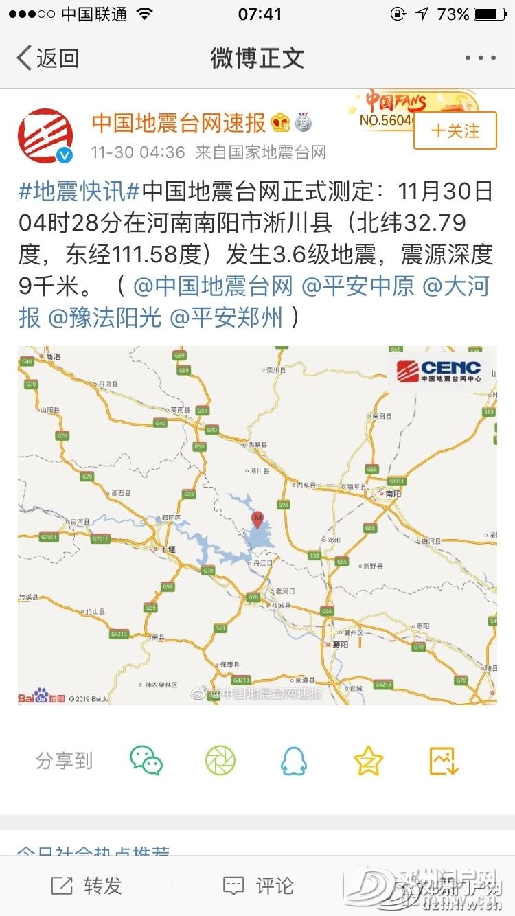 地震啦!今早地震啦!邓州、内乡多地有震感;最新消息在这儿! - 邓州门户网|邓州网 - 2e7d47bbaf3591abb759c0287d6981e7.jpg