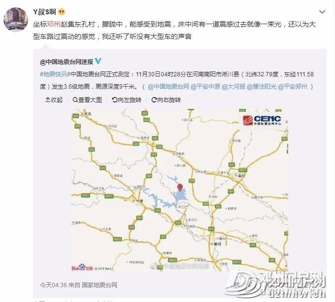地震啦!今早地震啦!邓州、内乡多地有震感;最新消息在这儿! - 邓州门户网|邓州网 - 5632d74101b0cd0849b430c6f984c708.jpg