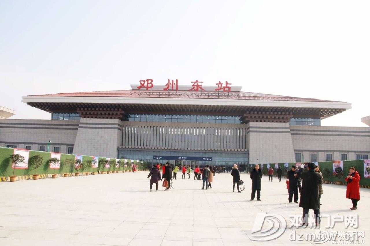 今天上午,邓州高铁东站首发列车来了!直击现场... - 邓州门户网 邓州网 - 8d3b9548a1becfb458c44e4f119d30c2.jpg