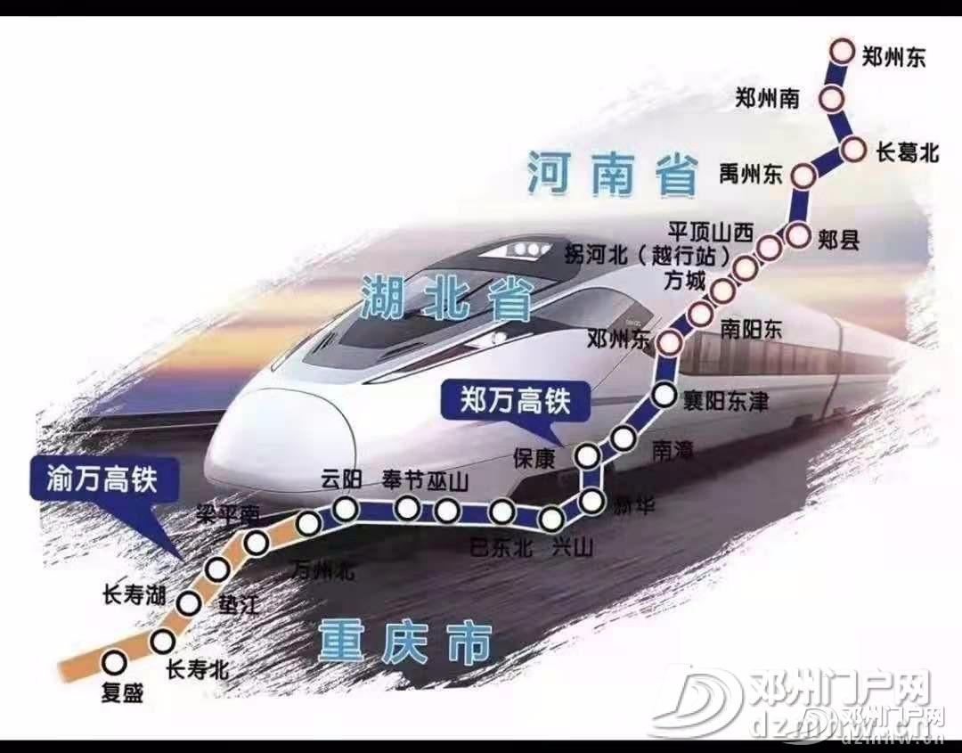 今天上午,邓州高铁东站首发列车来了!直击现场... - 邓州门户网 邓州网 - 4d61e5a16de238882c73bd72bded37b1.jpg