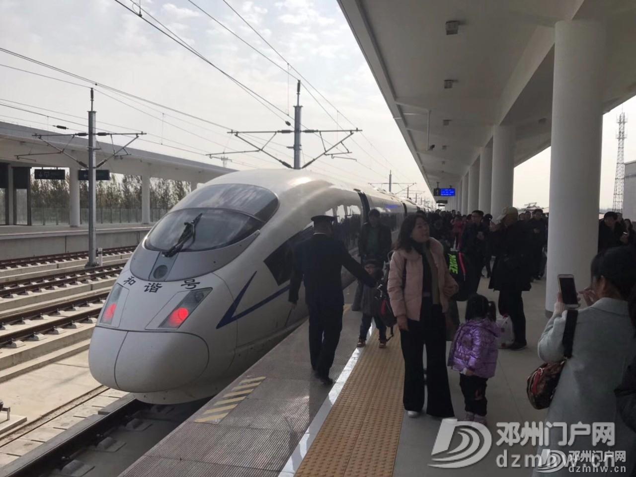 今天上午,邓州高铁东站首发列车来了!直击现场... - 邓州门户网 邓州网 - f652e398fe2c062fd1117616e14a019a.jpg