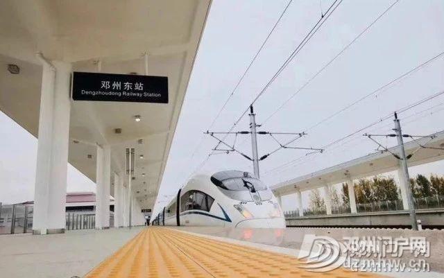 今天上午,邓州高铁东站首发列车来了!直击现场... - 邓州门户网 邓州网 - 6be7a7a63658893bdded2f9926d5c593.jpg