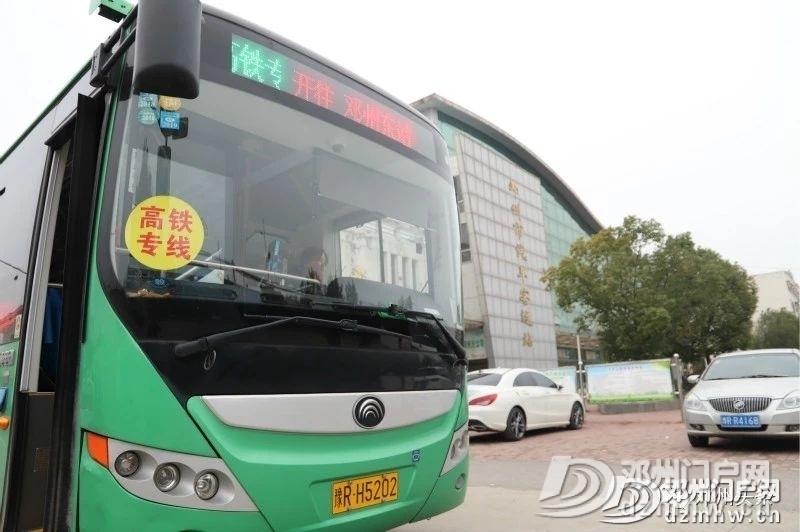 今天上午,邓州高铁东站首发列车来了!直击现场... - 邓州门户网 邓州网 - ec51fd5a8217a6b255ff7cd7948fe49a.jpg