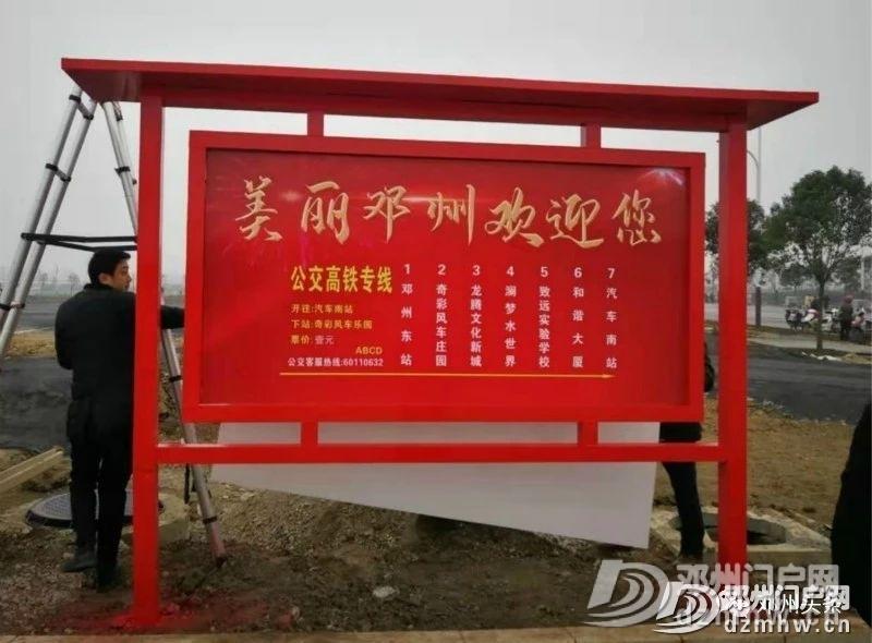 今天上午,邓州高铁东站首发列车来了!直击现场... - 邓州门户网 邓州网 - 5de977c6a52ebe99eee8113a27e6035f.jpg