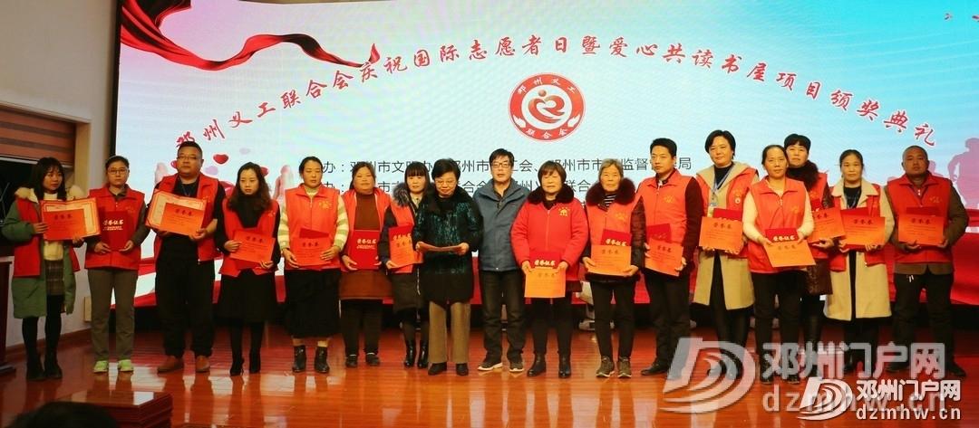 邓州义工联合会举办庆祝国际志愿者日暨爱心共读书屋项目颁奖活动 - 邓州门户网|邓州网 - 67f676de18ee82a322201d3df040a90f.jpg