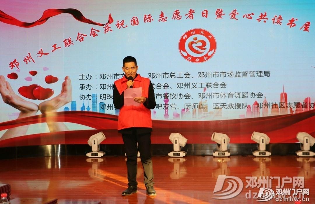 邓州义工联合会举办庆祝国际志愿者日暨爱心共读书屋项目颁奖活动 - 邓州门户网|邓州网 - 1b6253af56e80df815527323f1d6b96c.jpg