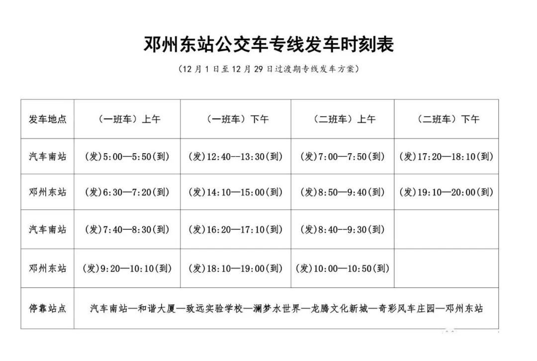 票价7元;20分钟一班,邓州汽车站开通到高铁班车! - 邓州门户网|邓州网 - 6402.webp8.jpg