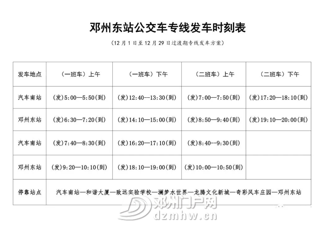 票价7元;20分钟一班,邓州汽车站开通到高铁班车! - 邓州门户网 邓州网 - 6402.webp8.jpg