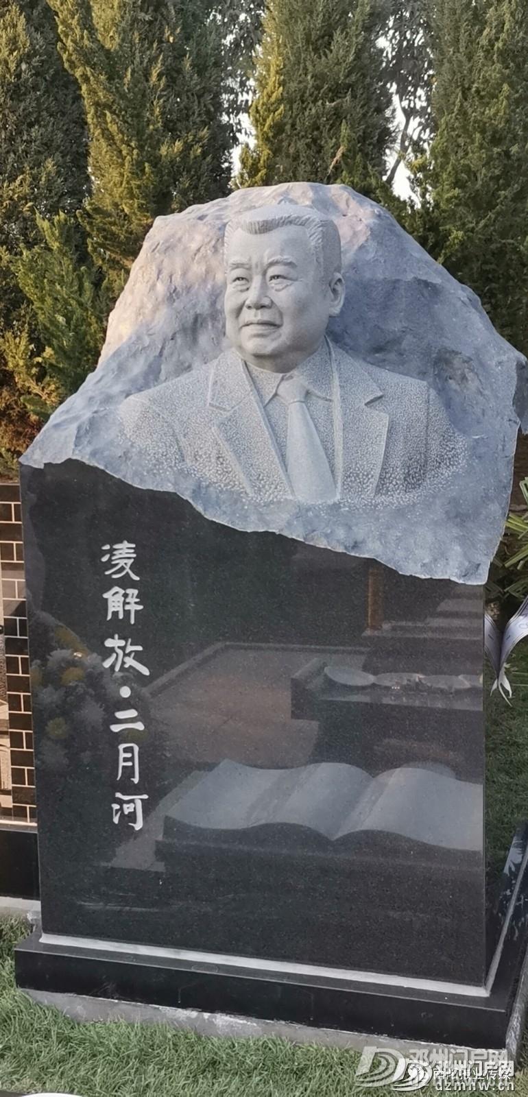 二月河先生昨日安葬,魂归南阳紫山 - 邓州门户网|邓州网 - bb7e93d9f8ec948425736fd7f1d060d2.jpg