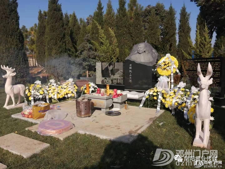 二月河先生昨日安葬,魂归南阳紫山 - 邓州门户网|邓州网 - 583d40b1ac6b211867a7ff868c3f38f3.jpg