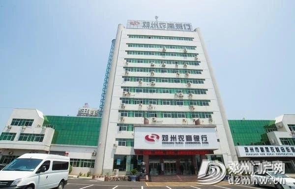 关于集中清收邓州农商银行不良贷款的通告 - 邓州门户网|邓州网 - 31f0499d7b7582a1c118ac4f05aaea75.jpg