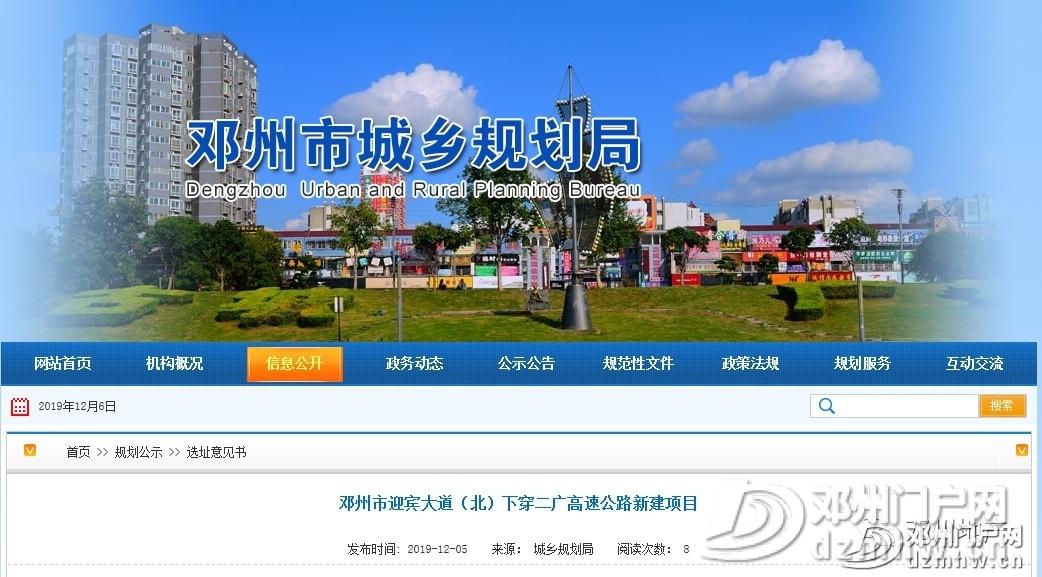 好消息!邓州至高铁下穿二广高速新建快速通道项目启动 - 邓州门户网 邓州网 - 6e151f05c5e8b0512a32c7e2fb29cacb.jpg