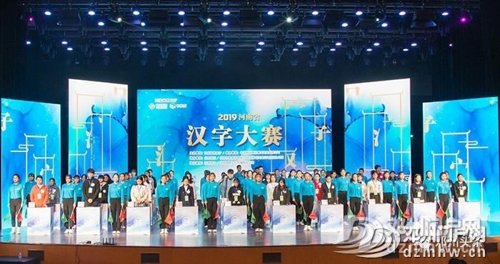 喜讯!邓州6名学生在河南省汉字大赛中大放异彩,快来看看都有谁…… - 邓州门户网 邓州网 - e02d5a09c52dcca2704db518d3dfc386.jpg